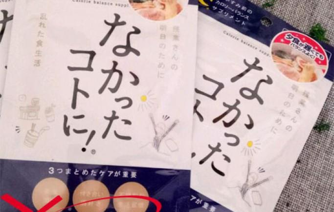 Enzyme giảm cân ban đêm của Nhật Bản an toàn chính hãng hiện nay