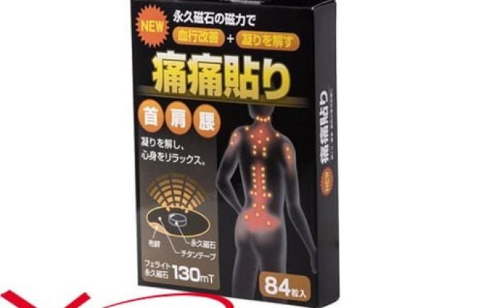 Miếng dán giảm đau xương khớp từ tính Titan chính hãng của Nhật