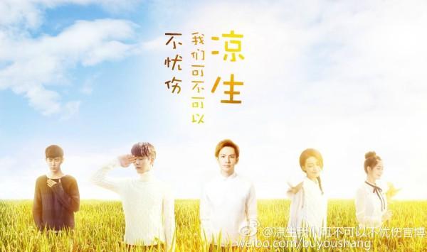 Lương Sinh, Liệu Đôi Ta Có Thể Ngừng Đau Thương All Out of Love (2018)
